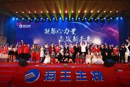 海王生物凝聚心力量•赢战新未来年会丨全程年会会议直播