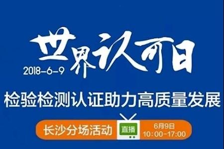 """高清会议直播丨2018""""世界认可日""""长沙分场现场直播"""