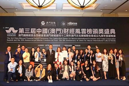 中國(澳門)財經風雲榜頒獎盛典