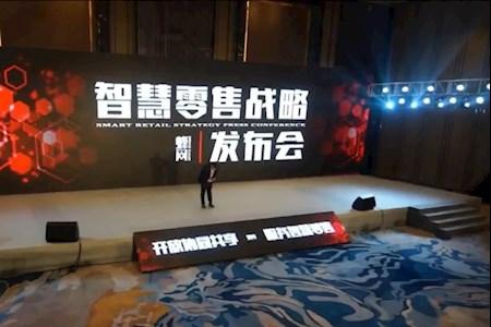 芜湖-蜂网战略发布会现场高清会议直播丨照片直播