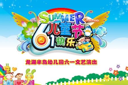 南京龙湖半岛幼儿园六一文艺演出