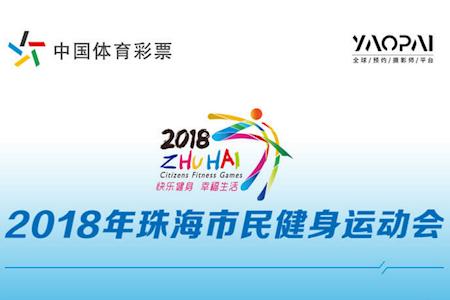 2018年珠海市民健身运动会