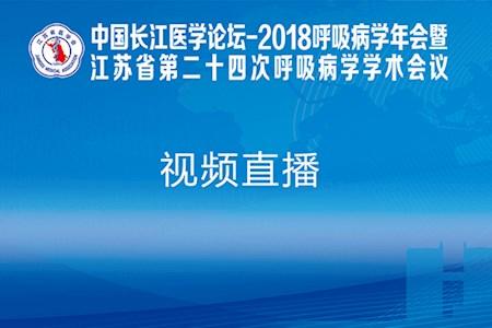 中国长江医学论坛-2018呼吸病学年会