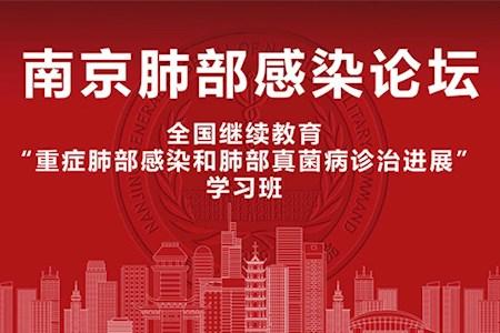 南京肺部感染论坛直播