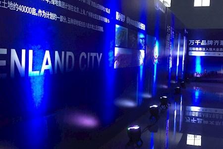 千亩造城—广西玉林绿地新城发布暨签售仪式