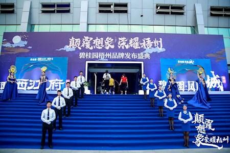 颠覆想象 荣耀梧州—碧桂园大型发布会活动