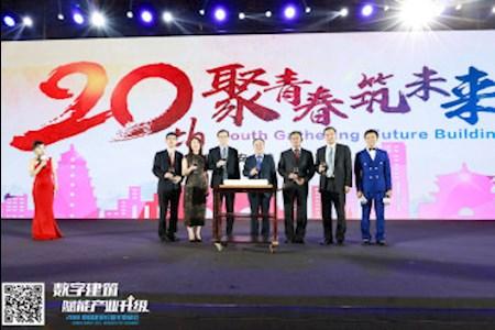 聚青春 筑未来—广联达集团20周年品牌盛典