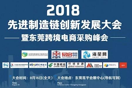 2018先进制造链大会暨东莞跨境电商采购峰会直播回顾