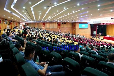 广东省教育大会
