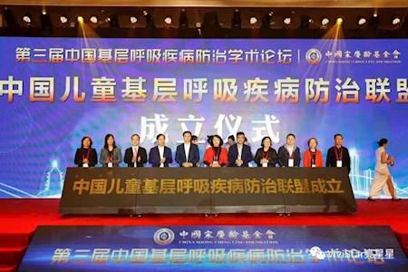 杭州第三届中国基层呼吸疾病防治手术论坛开幕直播精彩回顾