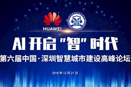 """AI开启""""智""""时代 第六届中国·深圳智慧城市建设高峰论坛直播回顾"""