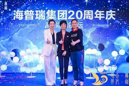 海普瑞集团20周年庆典高端论坛海外英文版及国内中文版网络同步直播回顾
