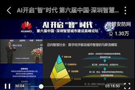 第六届中国·深圳智慧城市建设高峰论坛视频直播+照片直播精彩回顾