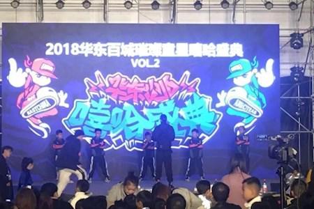 中国嘻哈!2018年华东百城璀璨童星嘻哈盛典直播回顾