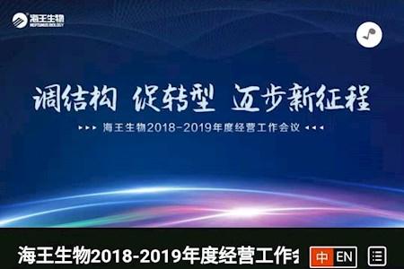 海王生物2018-2019年度经营工作会议网络视频及照片直播回顾