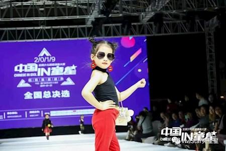 """2019""""中国IN童星""""全国总决选-视频直播&照片直播精彩回顾"""