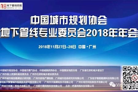 中国城市规划协会地下管线委员会全国直播战略合作回顾