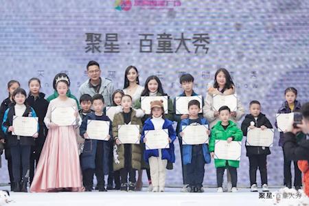 2019第二届 聚星·百童大秀大赛网络直播回顾