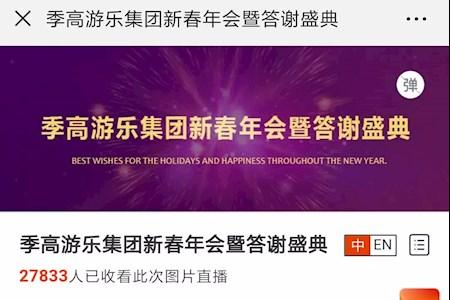 2019上海季高游乐集团新春年会暨答谢盛典照片直播回顾