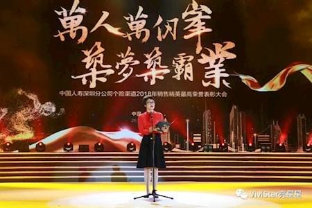 深圳国寿2018年度销售精英最高荣誉表彰大会现场照片和短视频直播精彩回顾
