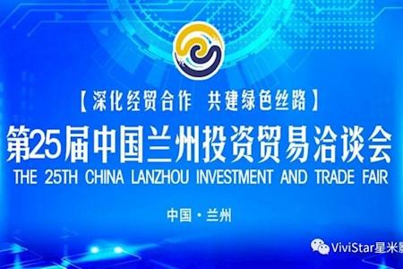 第二十五届中国兰州投资贸易洽谈会网红直播推广精彩回顾