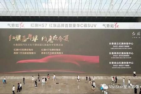 2019长春国际汽车文化节暨首届红旗嘉年华拍摄、直播和视频制作精彩回顾