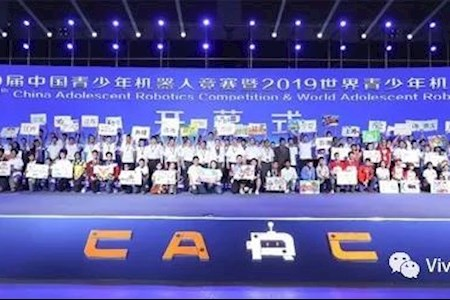 第19届中国青少年机器人竞赛暨2019世界青少年机器人邀请赛直播精彩回顾