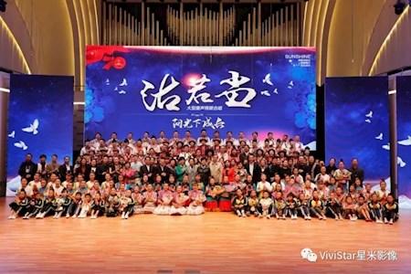 云南大型童声情景合唱《沽若当》演出网络直播(带中文字幕)回顾