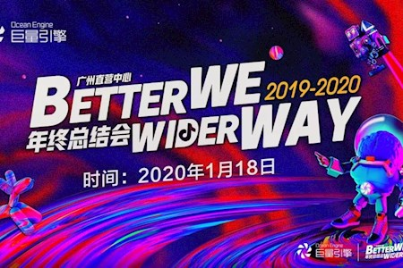 巨量引擎广州直营中心2019-2020年终总结会