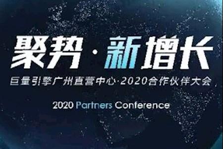 巨量引擎广州直营中心2020合作伙伴大会