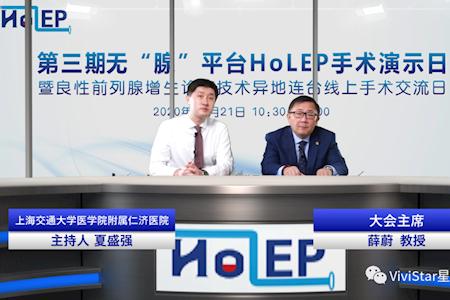 """2020第三期无""""腺""""平台HoLEP手术异地连台交流日活动网络直播精彩回顾"""
