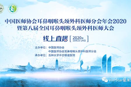 2020中国医师协会第八届耳鼻咽喉头颈外科医师分会年会直播精彩回顾