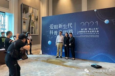 """第一届""""海上之光""""上海眼视光专业研讨会拍摄、视频制作和网络直播丨星米影像直播案例精彩回顾"""