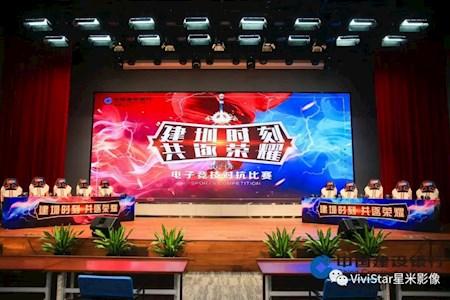 """建设银行2021年"""" 建圳时刻 共逐荣耀"""" 电子竞技对抗赛网络直播精彩回顾"""