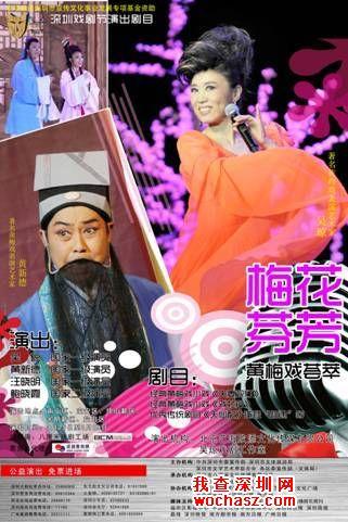 2013深圳戏剧节启幕:深圳原创京剧、现代舞剧《莎乐美》、双语音乐剧《蝴蝶》为公益演