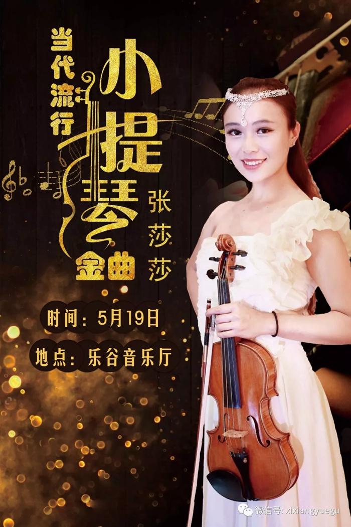 【免费演出】周末520浪漫音乐会——当代流行小提琴金曲