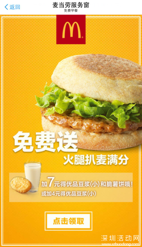 【麦当劳】火腿扒麦满分免费送(5.21-5.25)