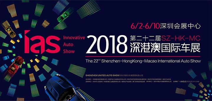 【购票开启】2018深港澳国际车展