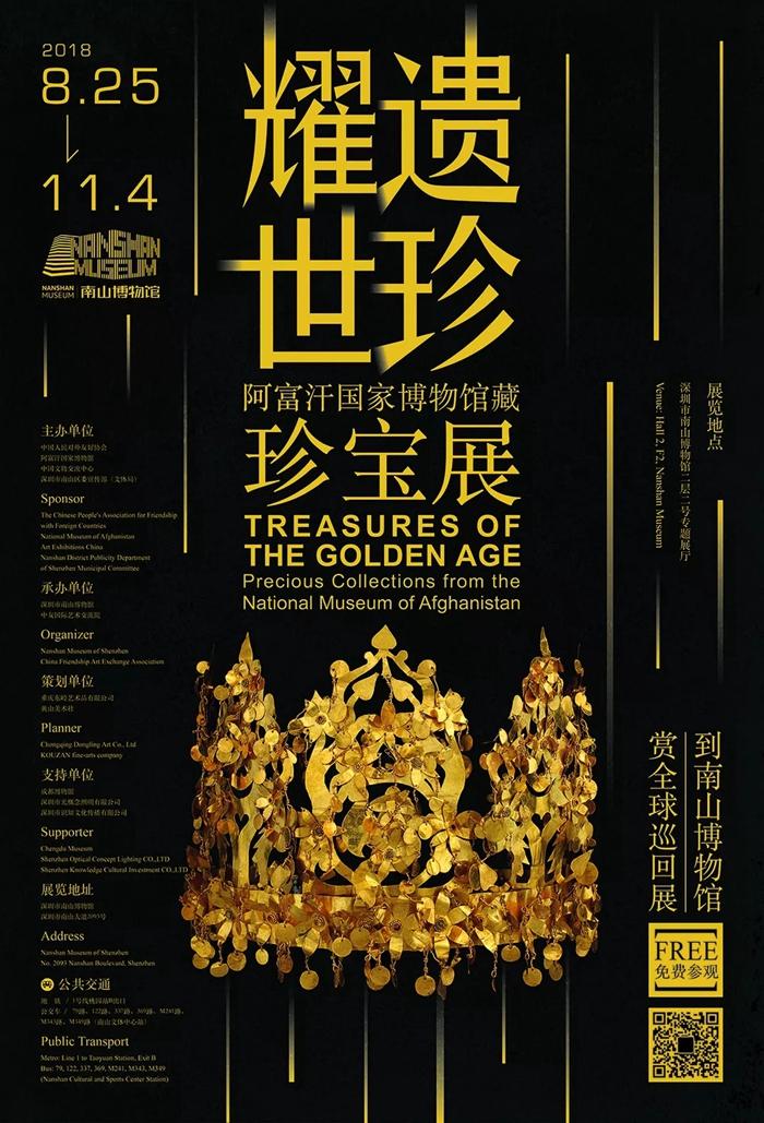 【南山博物馆】耀世遗珍——阿富汗国家博物馆藏珍宝展