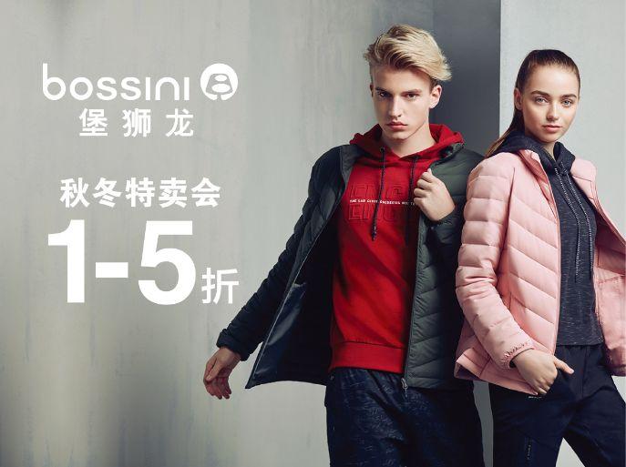 【堡狮龙】深圳特卖场:疯狂低至1折起,你真的要来!