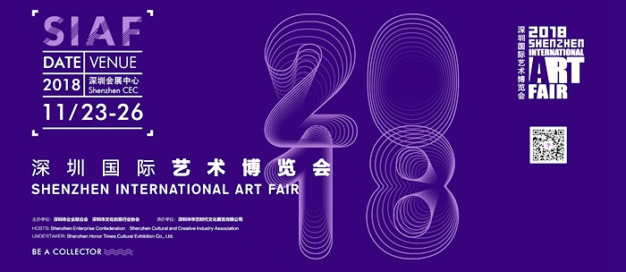 【免费登记】2018深圳国际艺术博览会