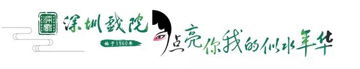 【免费领票】深圳戏院·新春关爱活动,8场公益文艺演出等你来看!