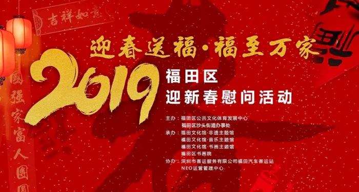 红红火火迎新春!快来福田领春联、看演出、猜灯谜啦!
