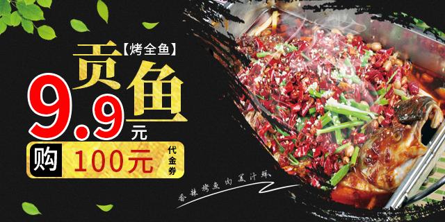 【深圳.美食】9.9元抢华新地铁站附近贡鱼烤全鱼100元代金券(满200元可用)