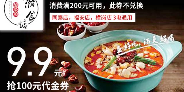 【深圳·美食】3店通用!9.9元抢周渝食惦老坛酸菜鱼100元代金券!