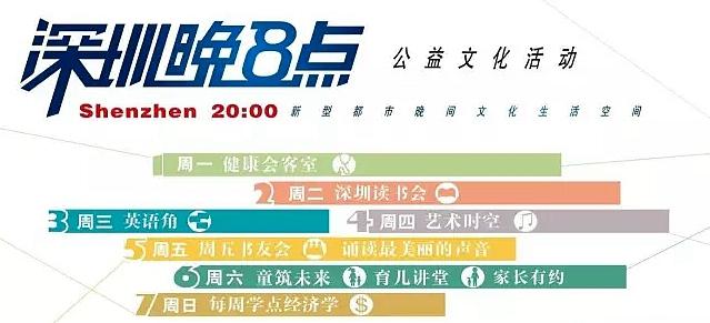 【深圳晚8点】深圳中心书城公益文化活动周(3.18~3.22)