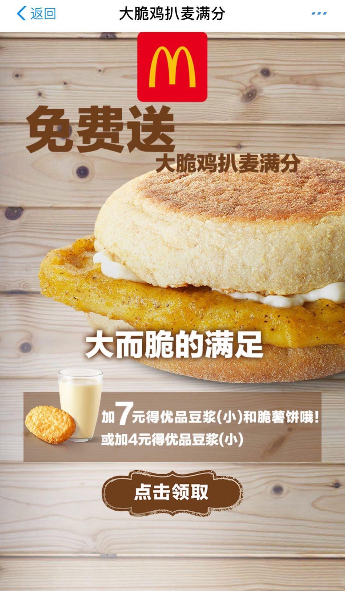 【麦当劳】大脆鸡扒麦满分免费送(3.18-3.22)