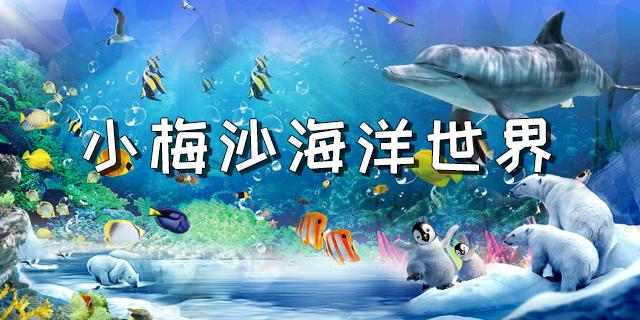 仅需89.9元,畅游小梅沙海洋世界门票(含海洋世界、极地世界、水母世界、海洋乐园)