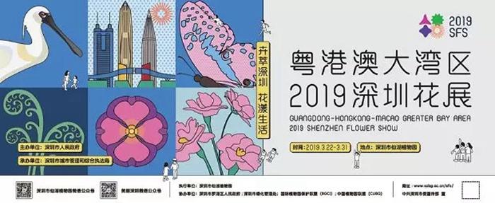 粤港澳大湾区·2019深圳花展即将开幕!