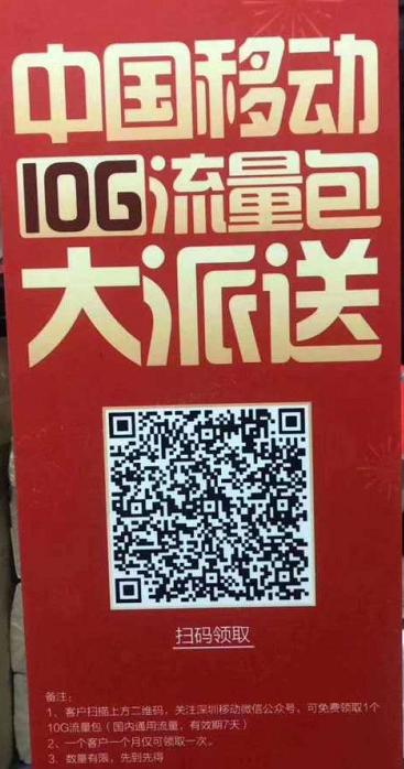 【中国移动】扫码领取10GB流量免费体验包,有效期7天,每月限领一次!